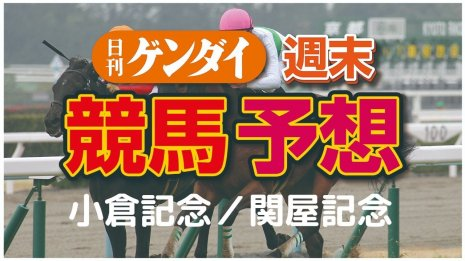 第56回 小倉記念(8/16 GⅢ)/第55回 関屋記念(8/16 GⅢ)