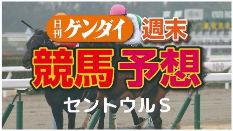 第34回セントウルS(9/13・中京11レース・GⅡ)