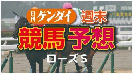 第38回ローズS(9/20・中京11レース・GⅡ)