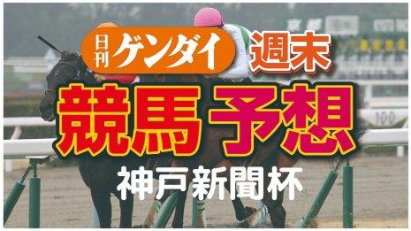 第68回 神戸新聞杯(9/27・中京11レース・GⅡ)
