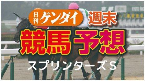 第54回スプリンターズS(10/4・中山11レース・GⅠ)