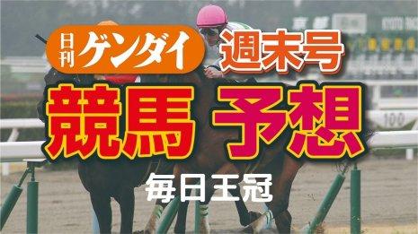 第71回 毎日王冠(10/11・東京11レース・GⅡ)