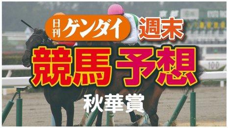 第25回 秋華賞(10/18・京都11レース・GⅠ)