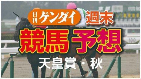 第162回 天皇賞・秋(11/1・東京11レース・GⅠ)