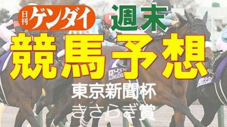 第71回東京新聞杯(東京・GⅢ)/第61回きさらぎ賞(中京・GⅢ)