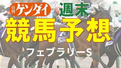 第38回フェブラリーS(2/21・東京11レース・GⅠ)