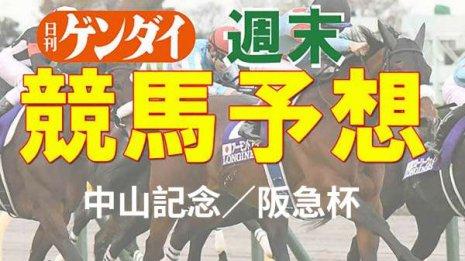 第95回中山記念(中山・GⅡ)/第65回阪急杯(阪神・GⅢ)