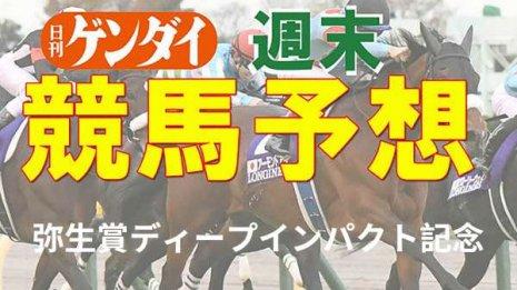 第58回弥生賞ディープインパクト記念(3/7・中山11レース・GⅡ)