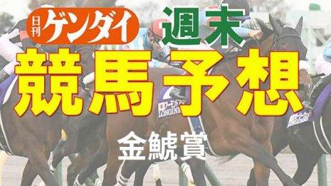 第57回 金鯱賞(3/14 中京11レース・GⅡ)