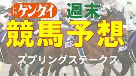 第70回スプリングS(3/21・中山11レース・GⅡ)