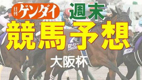 第65回 大阪杯(4/4・阪神11レース・GⅠ)