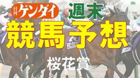 第81回 桜花賞(4/11・阪神11レース・GⅠ)