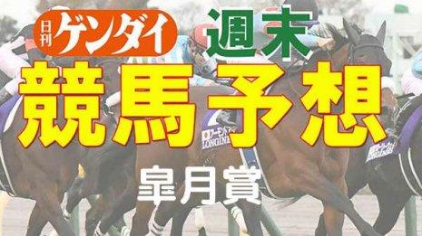 第81回 皐月賞(4/18・中山11レース・GⅠ)