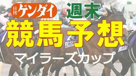 第52回マイラーズカップ(4/25・阪神11レース・GII)