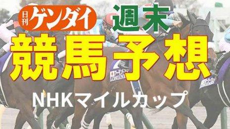 第26回NHKマイルカップ(5/9・東京11レース・GⅠ)
