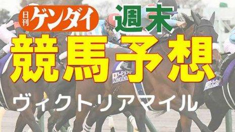 第16回ヴィクトリアマイル(5/16・東京11レース・GⅠ)