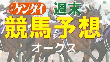 第82回オークス(5/23・東京11レース・GⅠ)