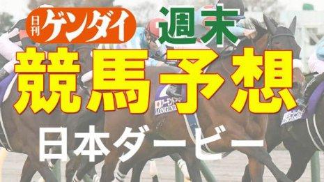 第88回 日本ダービー(5/30・東京11レース・GⅠ)
