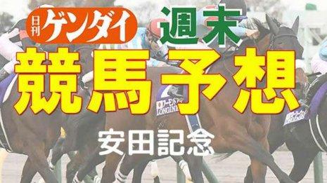 第71回 安田記念(6/6・東京11レース・GⅠ)