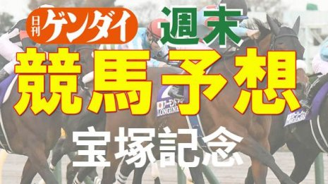 第62回 宝塚記念(6/27・阪神11レース・GⅠ)