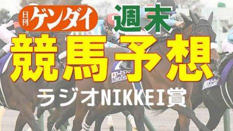第70回ラジオNIKKEI賞(7/4・福島11レース・GⅢ)
