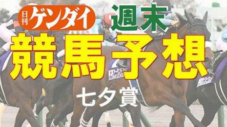 第57回 七夕賞(7/11・福島11レース・GⅢ)