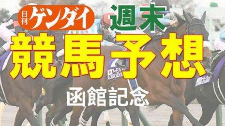 第57回 函館記念(7/18・函館11レース・GⅢ)