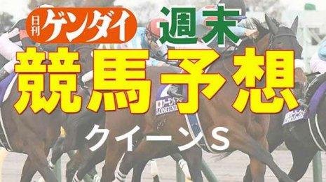 第69回クイーンS(8/1・函館11レース・GⅢ)