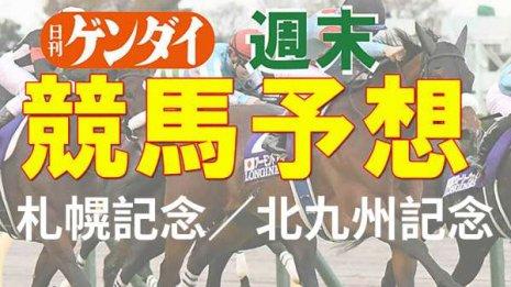 第57回札幌記念(8/22 GⅡ)/第56回北九州記念(8/22 GⅢ)