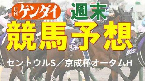 第35回セントウルS(9/12・中京・GⅡ)/第66回京成杯オータムH(9/12・中山・ GⅢ)