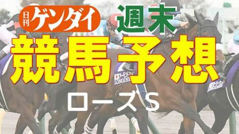 第39回ローズS(9/19・中京11レース・GⅡ)