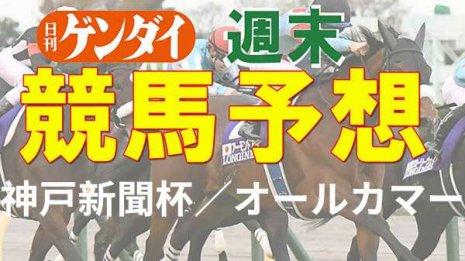 第69回神戸新聞杯(9/26・中京・GⅡ)/第67回オールカマー(9/26・中山・GⅡ)