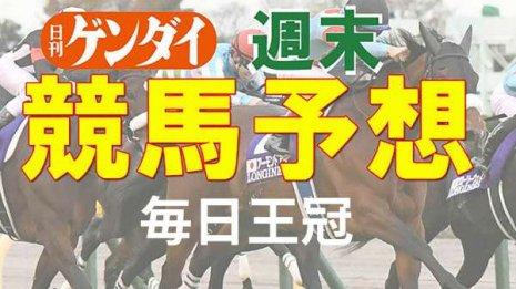 第72回 毎日王冠(10/10・東京11レース・GⅡ)