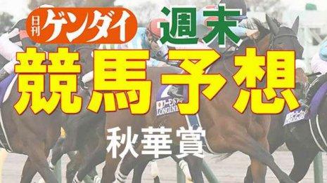 第26回 秋華賞(10/17・阪神11レース・GⅠ)